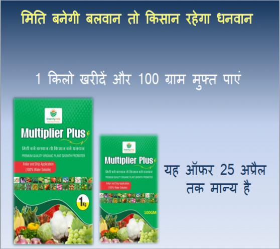 Multipler Soil Fertilizer